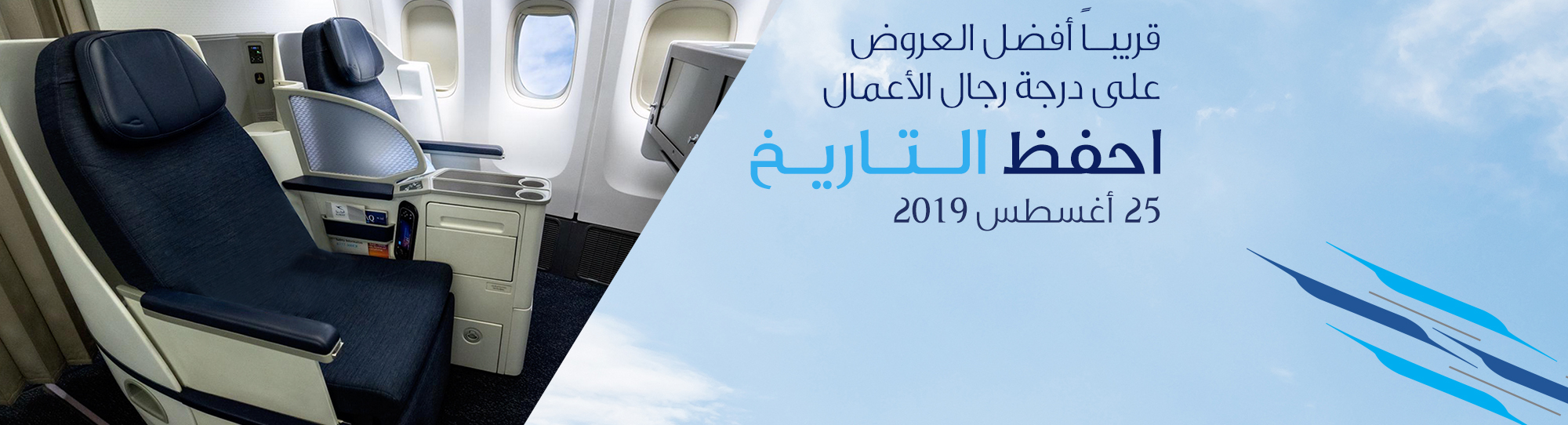 Kuwait Airways - Official Site