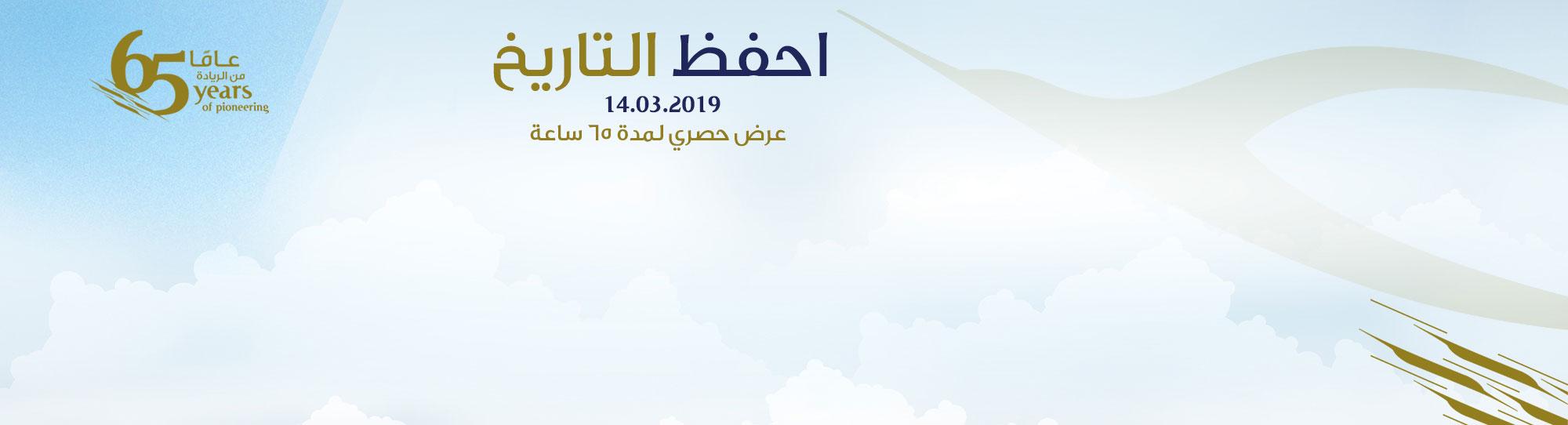 Kuwait Airways - Official Site
